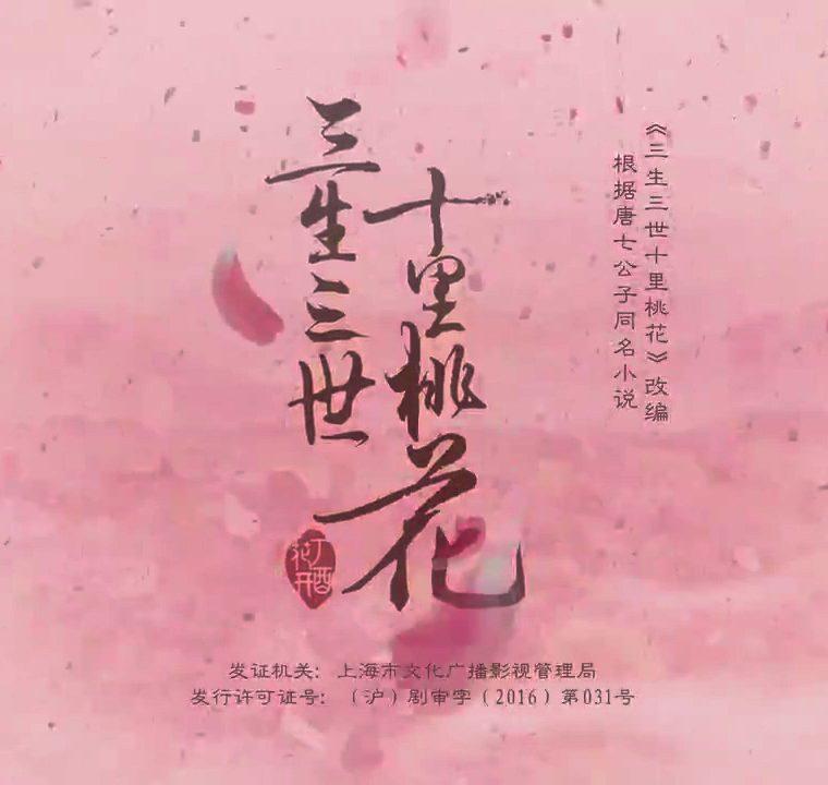 Top Chinese Romance Dramas Part 2 (2011-2020)